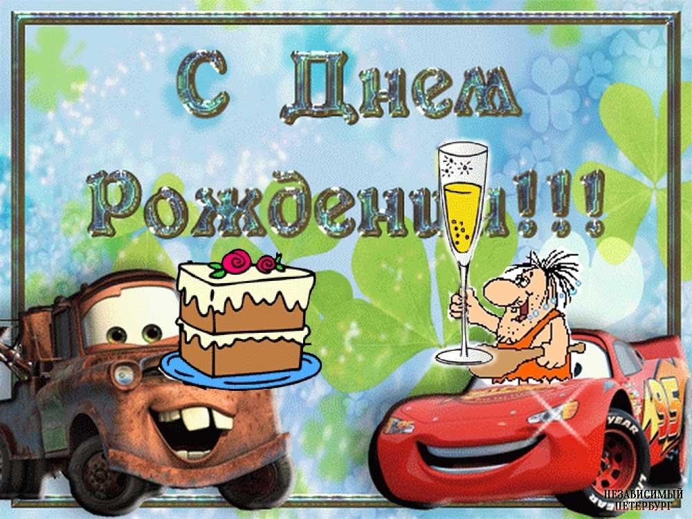 Детские открытки с днём рождения для мальчика