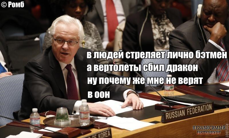 """Чуркин: """"Американцы заблокировали предложение России. Не буду вам всего говорить"""" - Цензор.НЕТ 360"""