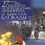 День полного освобождения Ленинграда от  (...)