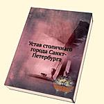 День Устава Санкт-Петербурга
