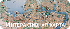 Интерактивная карта Санкт-Петербурга