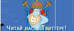 Твиттер Санкт-Петербурга